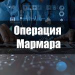 Операция Мармара