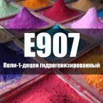Поли-1-децен гидрогенизированный (Е907)