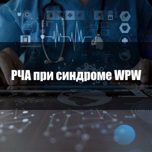 РЧА при синдроме WPW