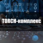TORCH-комплекс