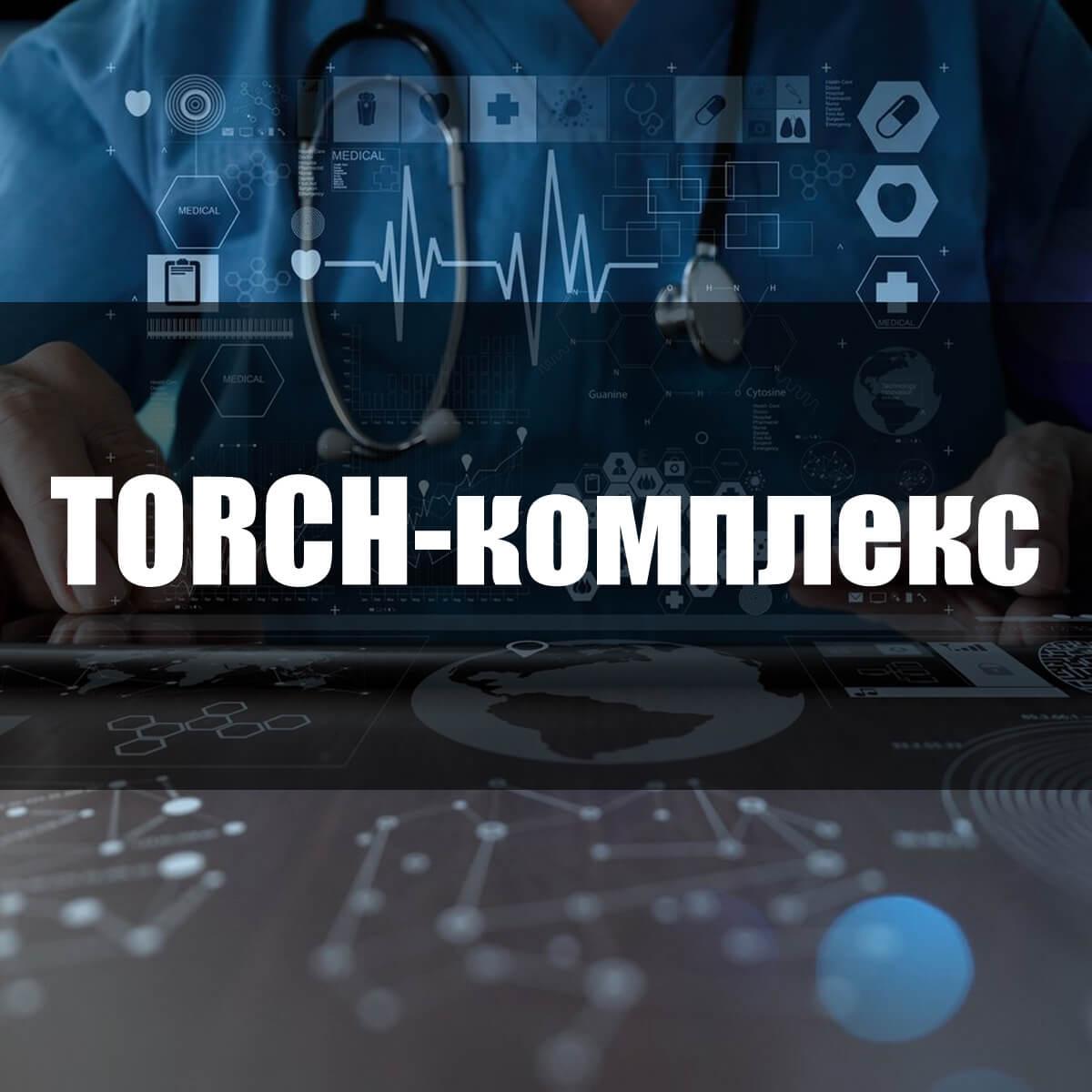 Что такое TORCH-комплекс