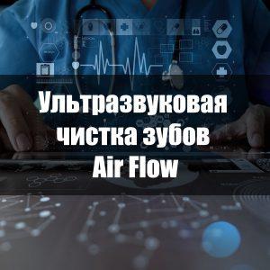 Ультразвуковая чистка зубов Air Flow