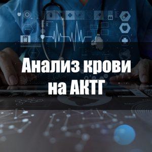 Анализ крови на АКТГ