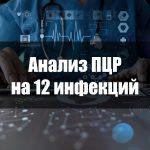 Анализ ПЦР на 12 инфекций