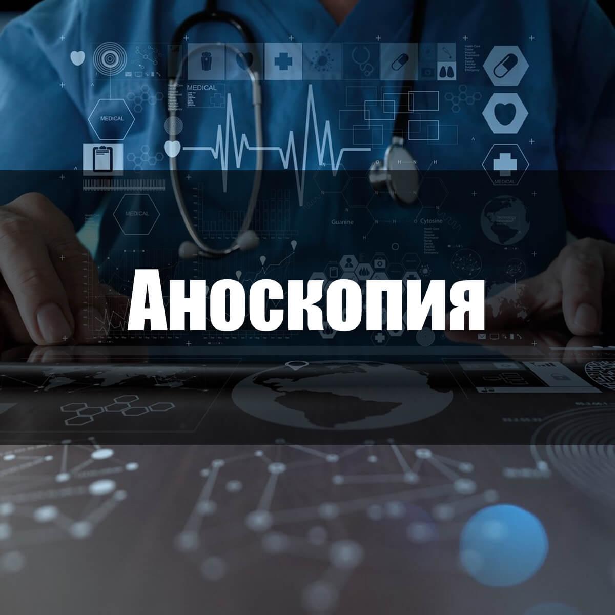 Аноскопия и ректоскопия что это такое