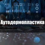 Аутодермопластика