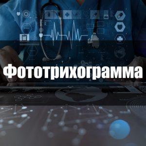 Фототрихограмма