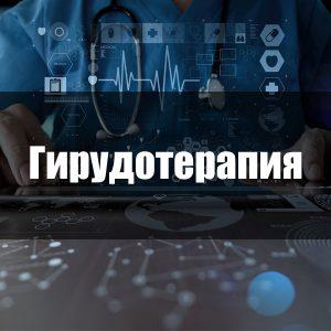 Гирудотерапия