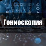 Гониоскопия