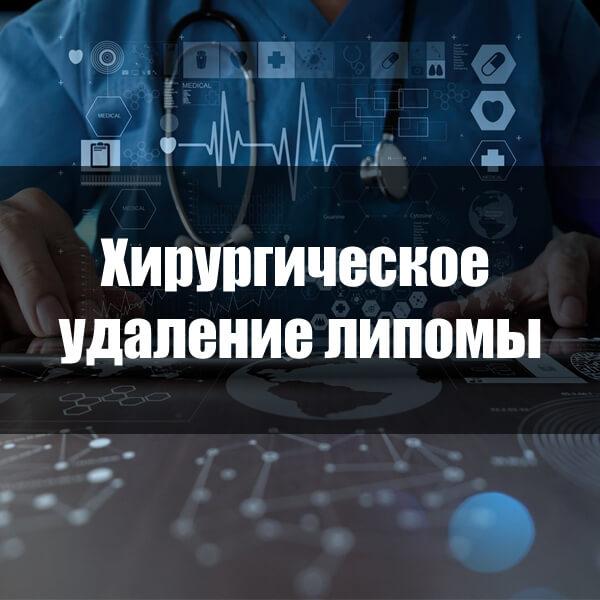Запись на удаление жировиков в Москве: цены от 570 руб, адреса 305 клиник, 3861 отзыв пациентов – НаПоправку