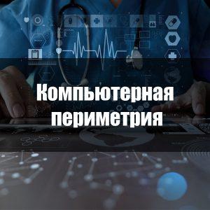 Компьютерная периметрия
