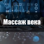 Массаж века