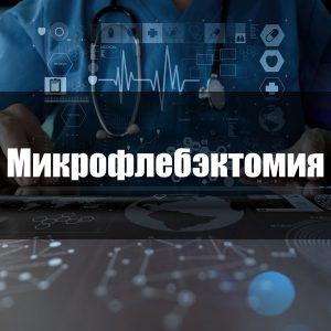 Микрофлебэктомия