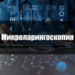 Микроларингоскопия