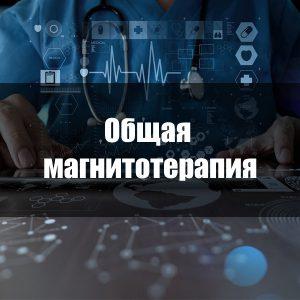 Общая магнитотерапия