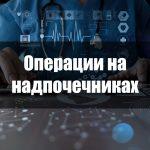 Операции на надпочечниках