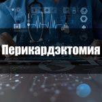 Перикардэктомия
