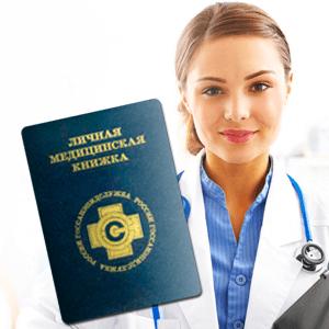 Получение медицинской книжки