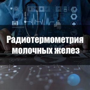 Радиотермометрия молочных желез