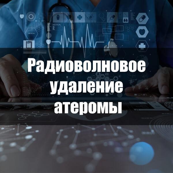 Удаление атеромы хирургическим путем и радиоволновым методом