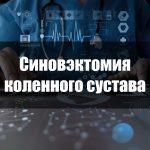 Изображение - Тотальная синовэктомия коленного сустава последствия sinovektomiya-kolennogo-sustava-150x150