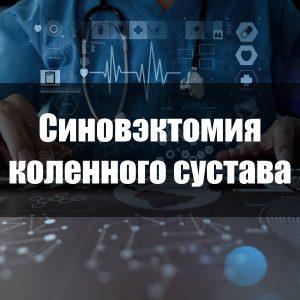 Изображение - Тотальная синовэктомия коленного сустава последствия sinovektomiya-kolennogo-sustava-300x300