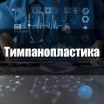 Тимпанопластика