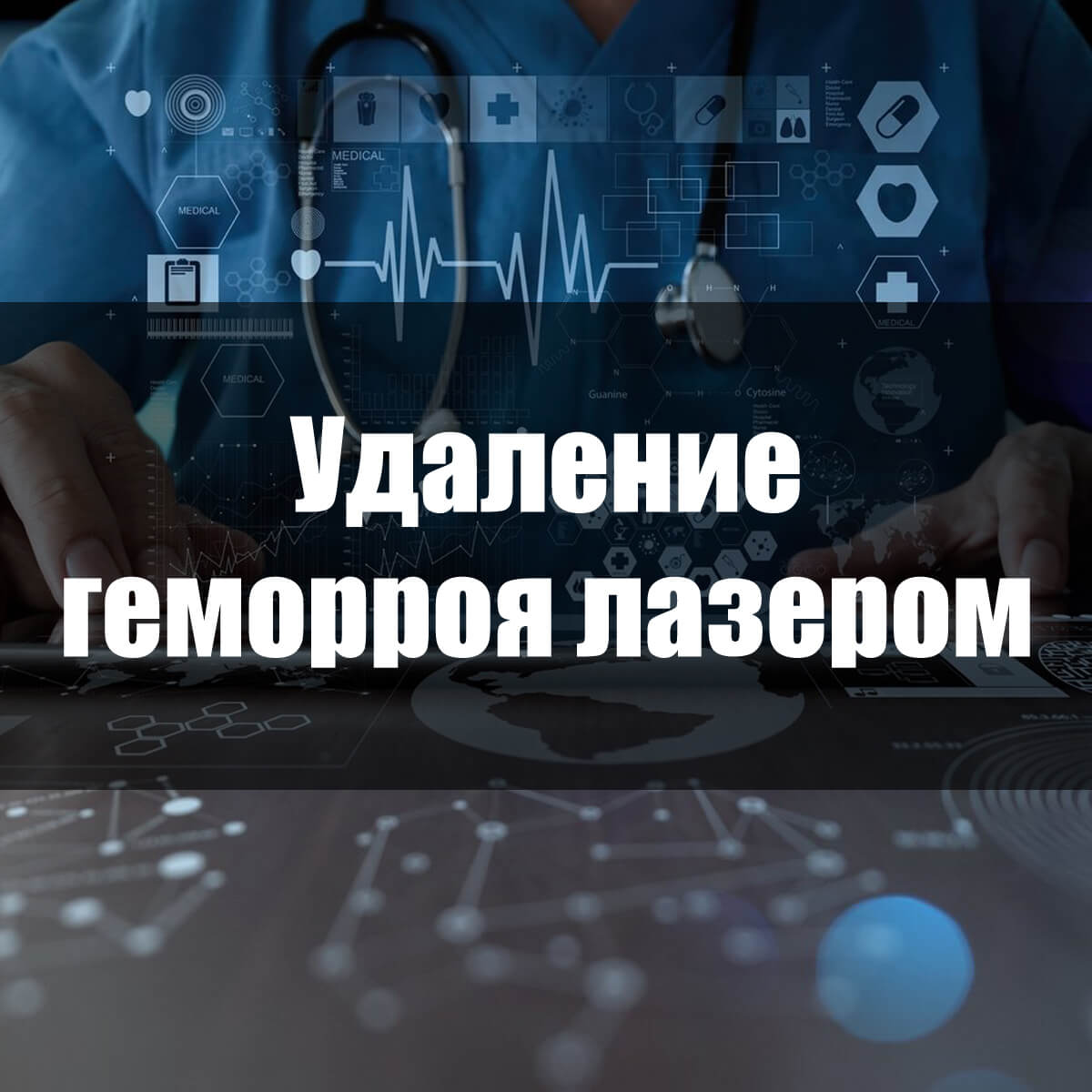 Геморрой: операция по удалению геморроя у мужчин и женщин, признаки и симптомы геморроя, лазерное удаление геморроя