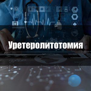 Уретеролитотомия