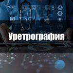Уретрография