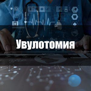 Увулотомия
