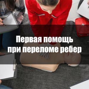 Первая помощь при переломе ребер