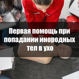 Первая помощь при попадании инородных тел в ухо