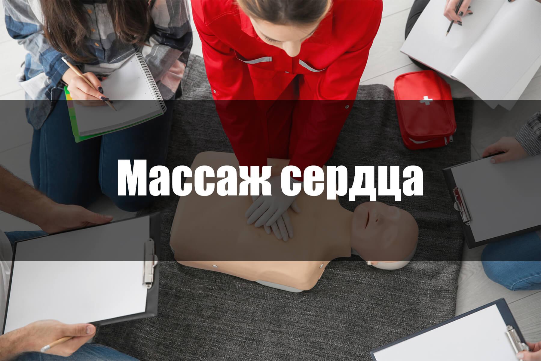 Прямой массаж сердца: техника выполнения