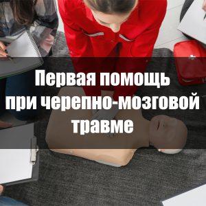 Первая помощь при черепно-мозговой травме
