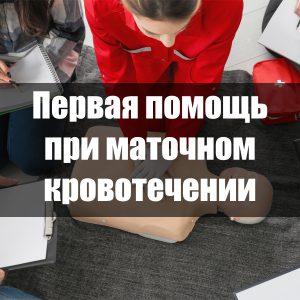 Первая помощь при кровотечениях из матки