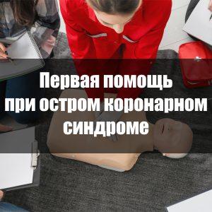 Первая помощь при остром коронарном синдроме