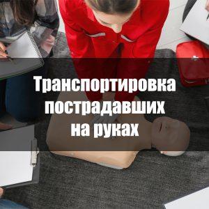Транспортировка пострадавших на руках