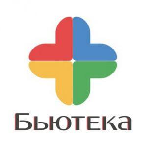 Бьютека