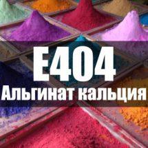 Альгинат кальция (Е404)