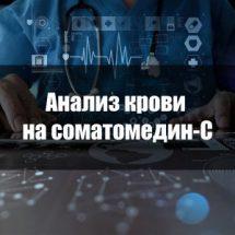 Анализ крови на соматомедин-С