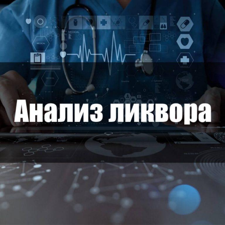 Анализ ликвора