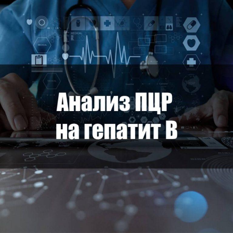 Анализ ПЦР на гепатит B