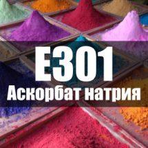 Аскорбат натрия (Е301)
