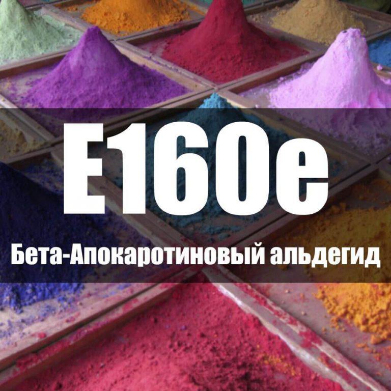 Бета-Апокаротиновый альдегид (Е160е)