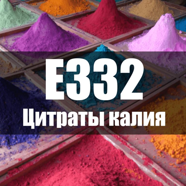 Цитраты калия (Е332)
