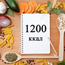 Диета на 1200 калорий