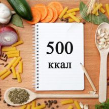 Диета на 500 калорий