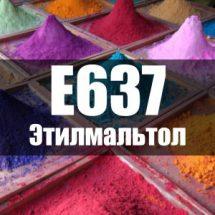 Этилмальтол (Е637)