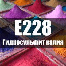 Гидросульфит калия (Е228)